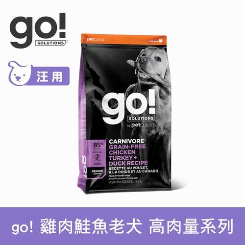 go! 雞肉鮭魚 老犬 高肉量無穀狗糧 ( 狗飼料 | 犬糧 )
