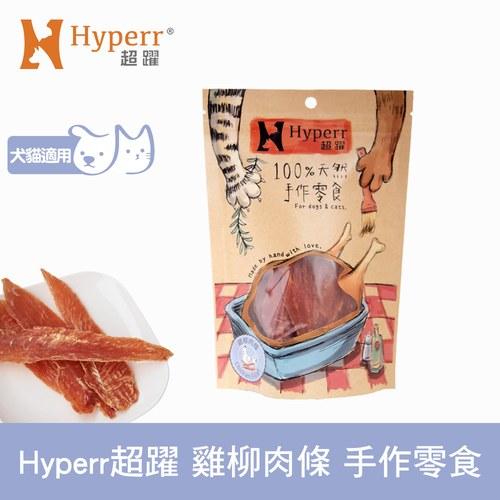 Hyperr 超躍 雞柳肉條100克 手作零食 ( 貓零食 | 狗零食 )