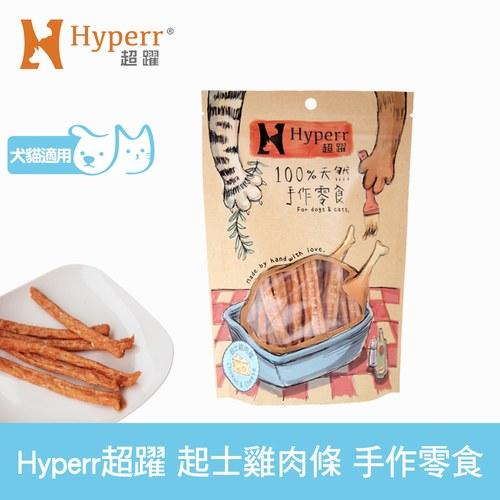 Hyperr 超躍 起士雞肉條100克 手作零食 ( 狗零食 | 原肉零食 )