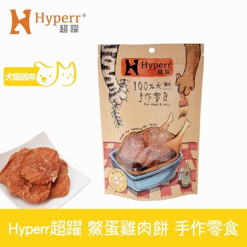 Hyperr 超躍 鱉蛋雞肉餅100克 手作零食 ( 貓零食 | 狗零食 )