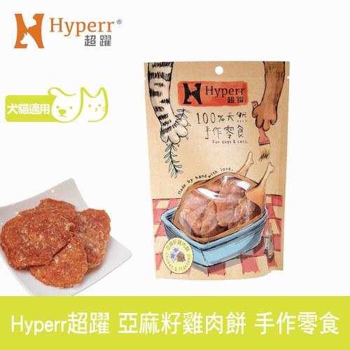 Hyperr 超躍 亞麻籽雞肉餅100克 手作零食 ( 貓零食 | 狗零食 )