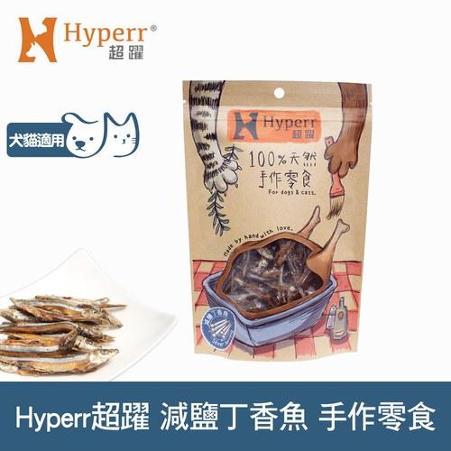 Hyperr 超躍 減鹽丁香魚60克 手作零食 ( 貓零食 | 狗零食 )