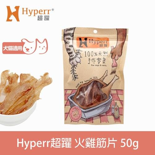 Hyperr超躍 火雞筋片50克 手作零食 ( 狗零食 | 原肉零食 )