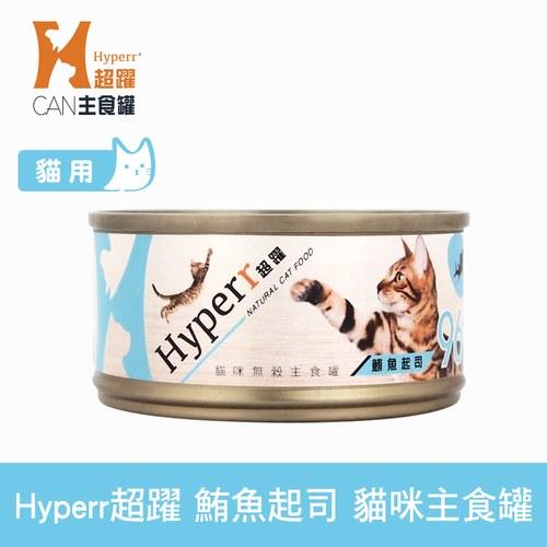 Hyperr超躍 鮪魚起司 貓咪主食罐 ( 貓罐 | 罐頭 )