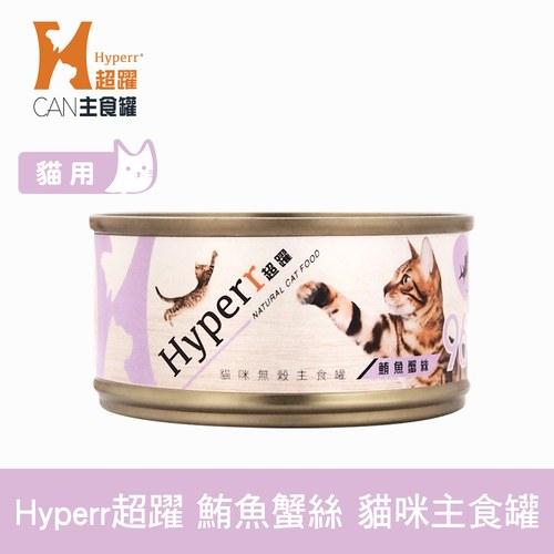 Hyperr超躍 鮪魚蟹絲 貓咪主食罐 ( 貓罐 | 罐頭 )