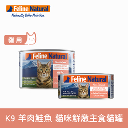K9 Natural 羊肉鮭魚 鮮燉貓咪主食罐 ( 無穀 | 主食罐頭 )