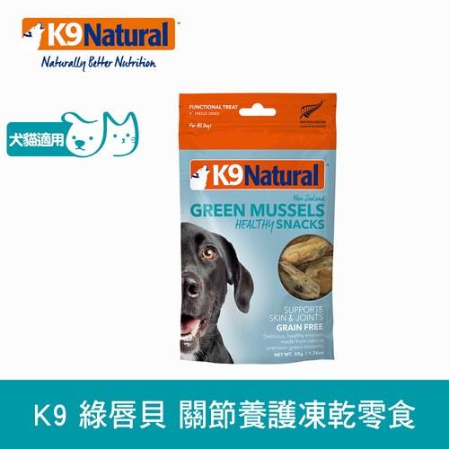 K9 綠唇貝關節養護凍乾零食 ( 貓零食 | 狗零食 )