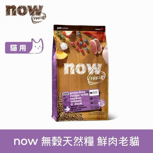 now 鮮肉老貓 無穀天然糧 ( 貓飼料 | 貓糧 )