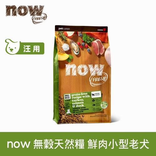 now 鮮肉小型老犬 無穀天然糧 ( 狗飼料 | 狗糧 )
