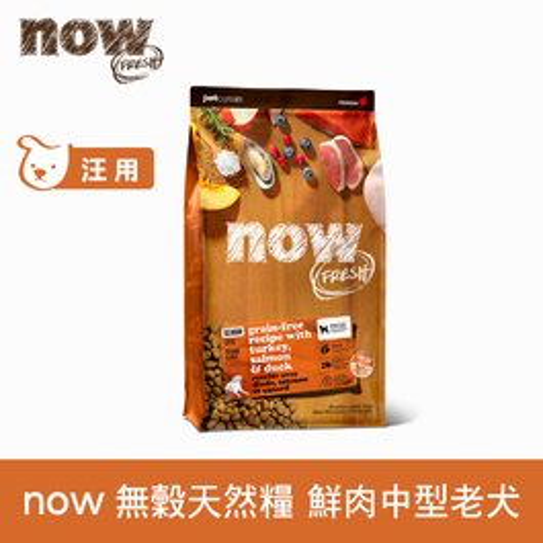 now 鮮肉中型老犬 無穀天然糧 ( 狗飼料 | 狗糧 )