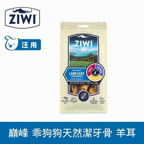 ZIWI巔峰 羊耳 乖狗狗天然潔牙骨 ( 寵物零食 | 狗零食 )