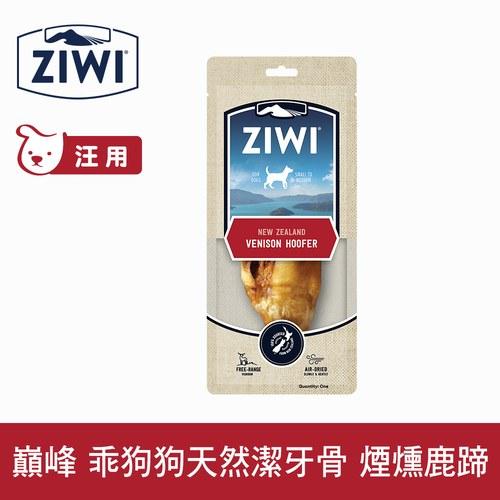 ZIWI巔峰 煙燻鹿蹄 乖狗狗天然潔牙骨 ( 耐咬零食 | 狗零食 )