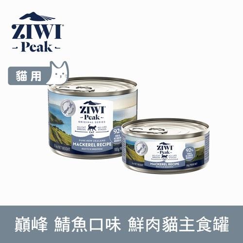 ZIWI巔峰 鯖魚口味 經典鮮肉貓主食罐 ( 貓罐 | 罐頭 )